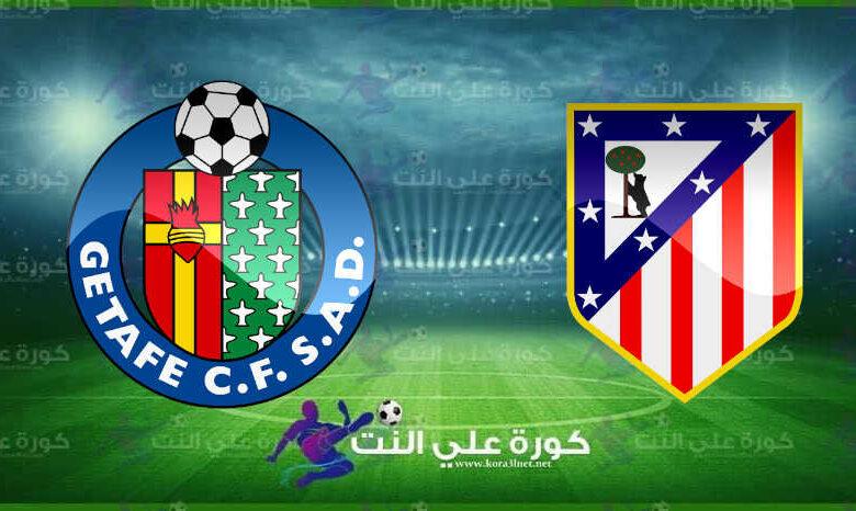 مشاهدة مباراة أتلتيكو مدريد وخيتافي اليوم بث مباشر فى الدوري الاسباني