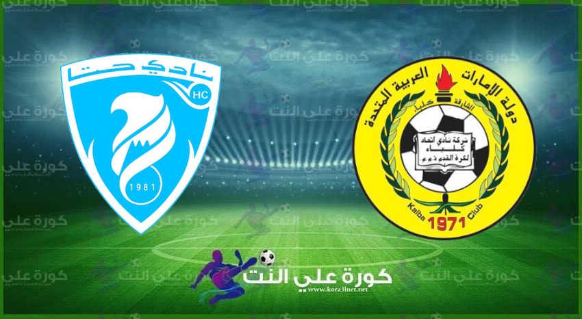 مشاهدة مباراة إتحاد كلباء وحتا اليوم في دوري الخليج العربي الاماراتي