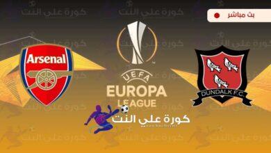 صورة مشاهدة مباراة ارسنال ودوندالك بث مباشر اليوم في الدوري الأوروبي
