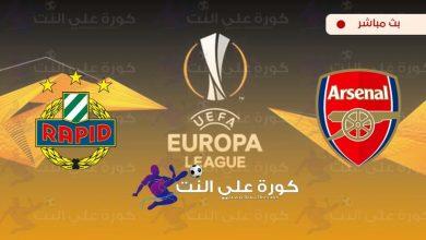 صورة مشاهدة مباراة ارسنال ورابيد فيينا اليوم بث مباشر فى الدوري الأوروبي