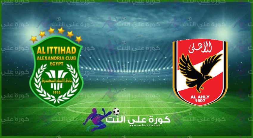 مشاهدة مباراة الأهلي والاتحاد السكندري بث مباشر اليوم في الدوري المصري