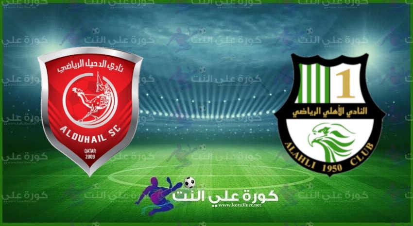مشاهدة مباراة الأهلي والدحيل بث مباشر اليوم في دوري نجوم قطر