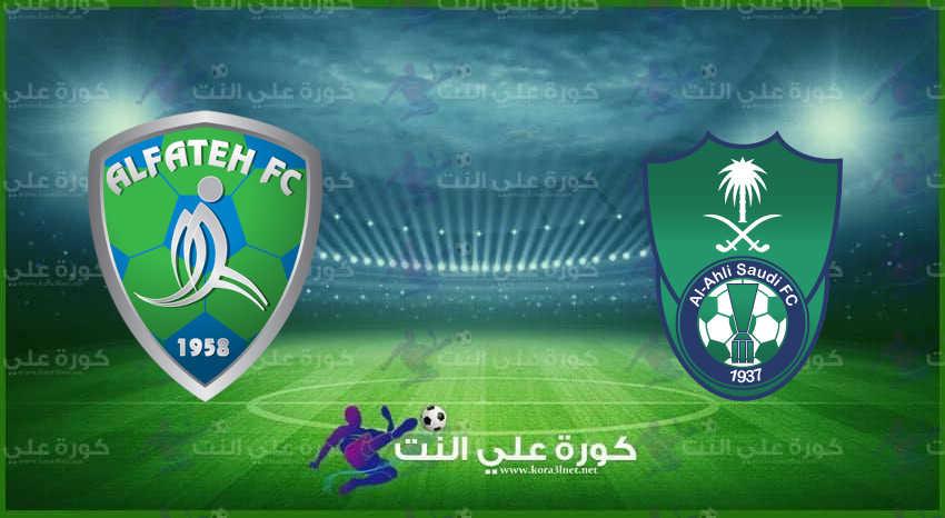مشاهدة مباراة الأهلي والفتح اليوم في الدوري السعودي