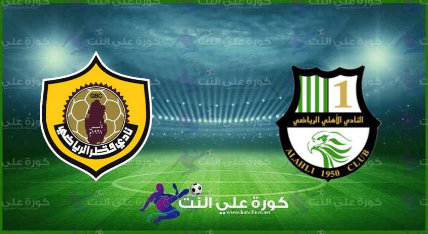 مشاهدة مباراة الأهلي وقطر بث مباشر اليوم في دوري نجوم قطر