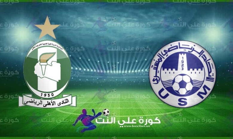 مشاهدة مباراة الاتحاد المنستيري والأهلي طرابلس بث مباشر اليوم في كأس الكونفدرالية الأفريقية