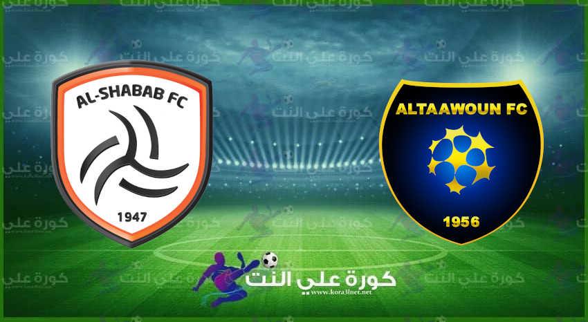 مشاهدة مباراة التعاون والشباب اليوم في الدوري السعودي