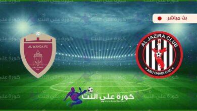 صورة بث مباشر | مشاهدة مباراة الجزيرة والوحدة اليوم في دوري الخليج العربي الاماراتي