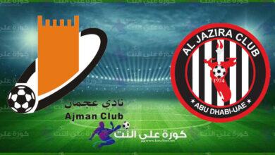صورة نتيجة مباراة الجزيرة وعجمان اليوم في دوري الخليج العربي الاماراتي