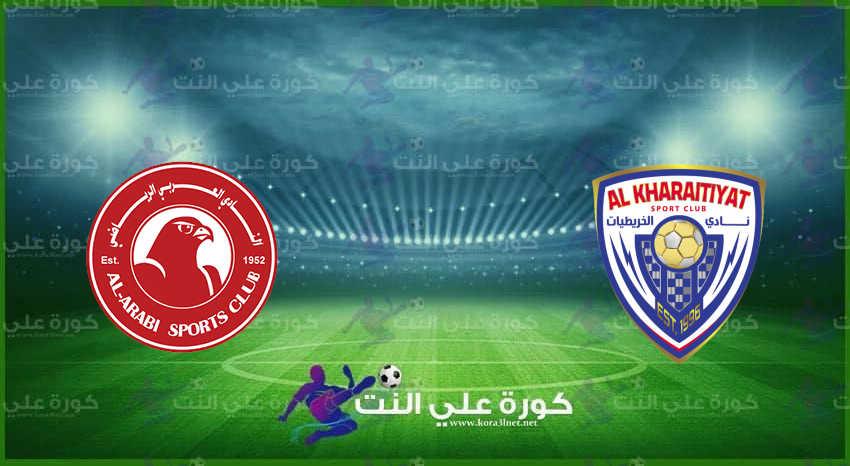 مشاهدة مباراة الخريطيات والعربي بث مباشر اليوم في دوري نجوم قطر