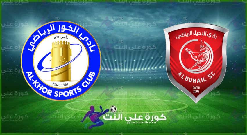 مشاهدة مباراة الدحيل والخور بث مباشر اليوم في دوري نجوم قطر