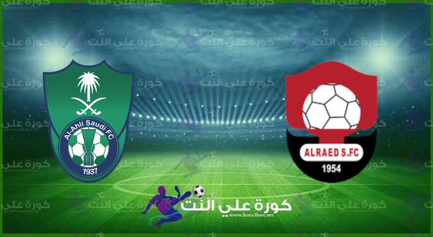 مشاهدة مباراة الرائد والأهلي اليوم في الدوري السعودي