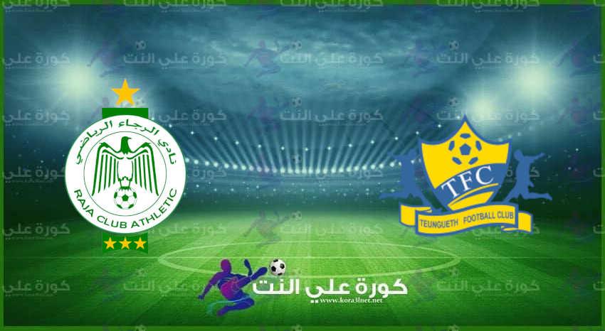 مشاهدة مباراة الرجاء الرياضي وتونغيث بث مباشر اليوم في دوري أبطال أفريقيا