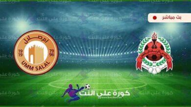صورة مشاهدة مباراة الريان وأم صلال بث مباشر اليوم في دوري نجوم قطر