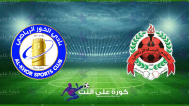 صورة نتيجة مباراة الريان والخور اليوم في دوري نجوم قطر