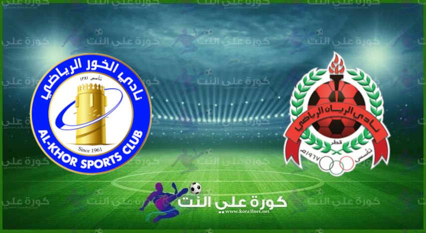 مشاهدة مباراة الريان والخور بث مباشر اليوم في دوري نجوم قطر