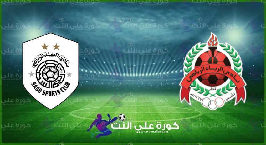 مشاهدة مباراة الريان والسد بث مباشر اليوم في دوري نجوم قطر