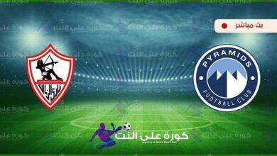 صورة مشاهدة مباراة الزمالك وبيراميدز بث مباشر اليوم في الدوري المصري