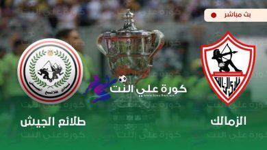 صورة بث مباشر | مشاهدة مباراة الزمالك وطلائع الجيش اليوم فى كأس مصر