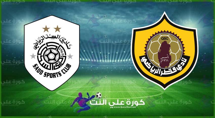 مشاهدة مباراة السد وقطر بث مباشر اليوم في دوري نجوم قطر
