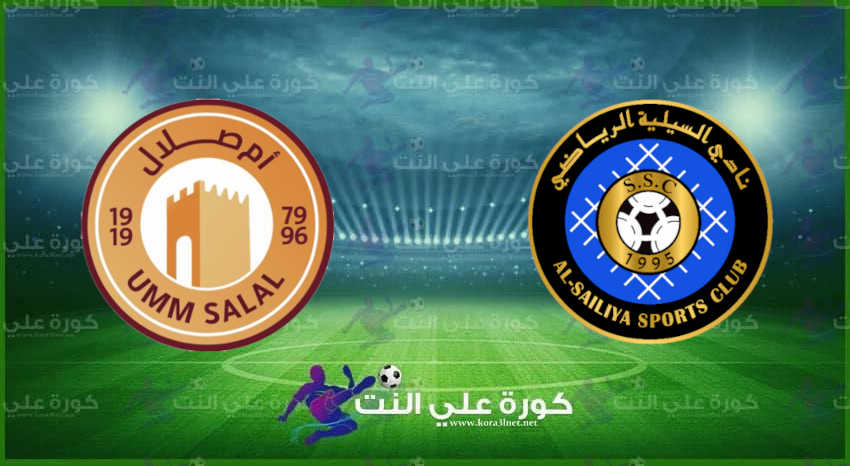 مشاهدة مباراة السيلية وأم صلال بث مباشر اليوم في دوري نجوم قطر