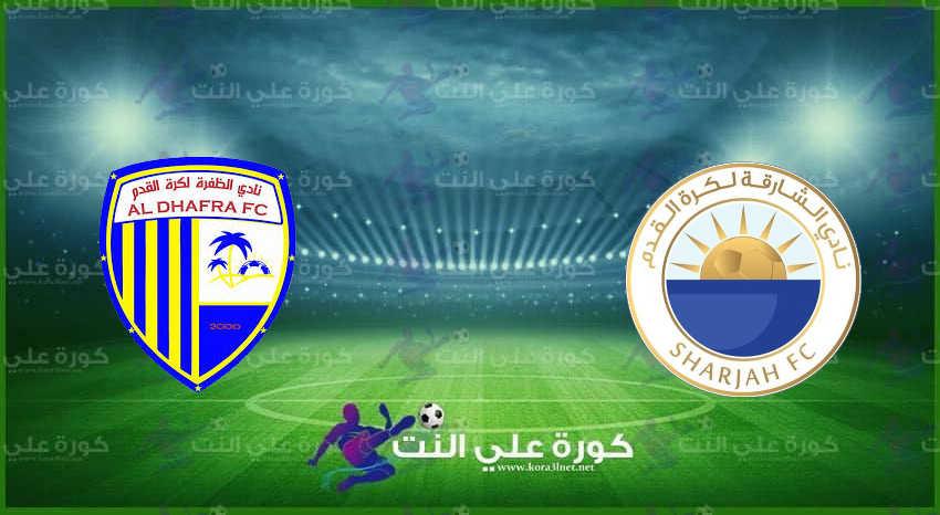 مشاهدة مباراة الشارقة والظفرة اليوم في كأس رئيس الدولة الإماراتي