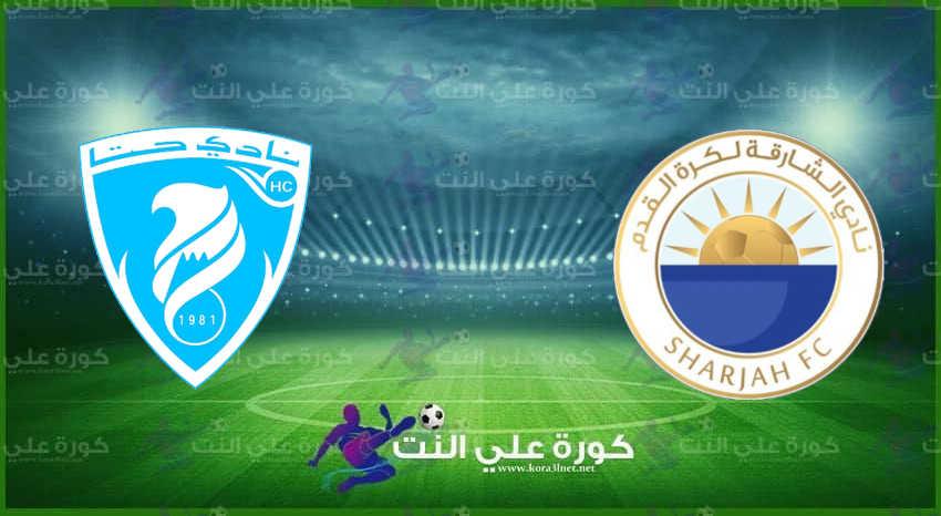 مشاهدة مباراة الشارقة وحتا اليوم في دوري الخليج العربي الاماراتي