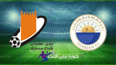 صورة نتيجة مباراة الشارقة وعجمان اليوم في دوري الخليج العربي الاماراتي