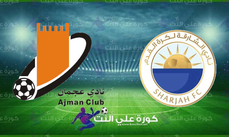 مشاهدة مباراة الشارقة وعجمان اليوم في دوري الخليج العربي الاماراتي