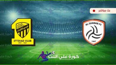 صورة بث مباشر | مشاهدة مباراة الشباب والاتحاد اليوم في الدوري السعودي
