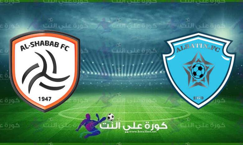 مشاهدة مباراة الشباب والباطن اليوم في الدوري السعودي
