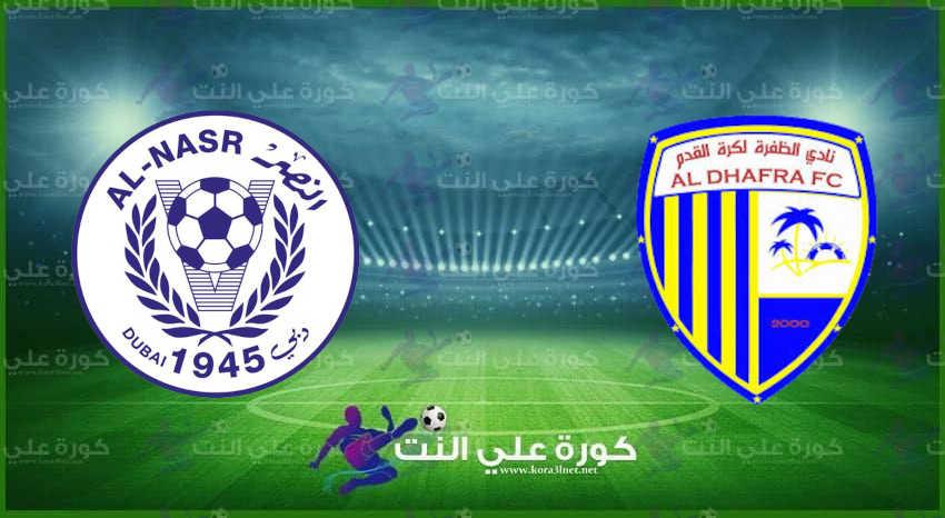 مشاهدة مباراة الظفرة والنصر اليوم في دوري الخليج العربي الاماراتي