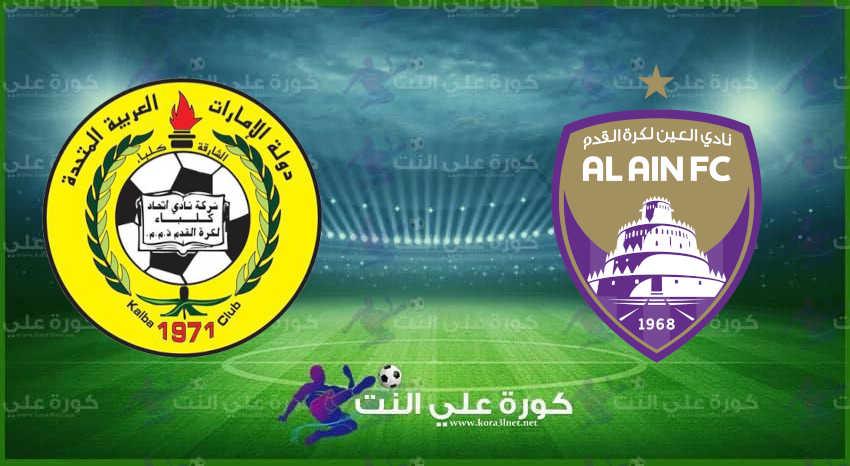 مشاهدة مباراة العين وإتحاد كلباء اليوم في دوري الخليج العربي الاماراتي