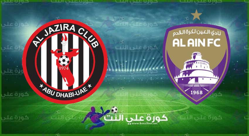 مشاهدة مباراة العين والجزيرة اليوم في دوري الخليج العربي الاماراتي