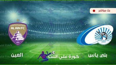صورة بث مباشر | مشاهدة مباراة العين وبني ياس اليوم في دوري الخليج العربي الاماراتي