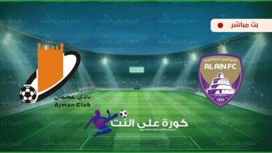 صورة بث مباشر | مشاهدة مباراة العين وعجمان اليوم في دوري الخليج العربي الاماراتي