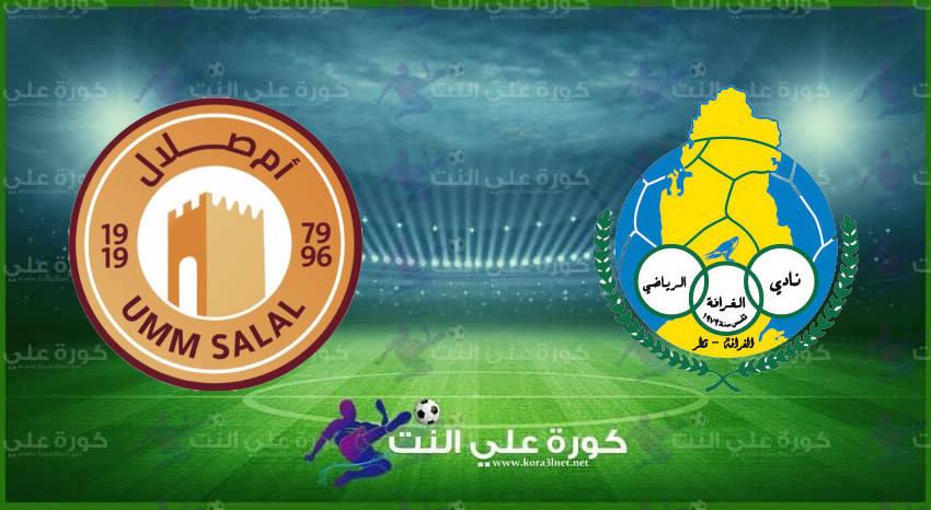 مشاهدة مباراة الغرافة وأم صلال بث مباشر اليوم في دوري نجوم قطر