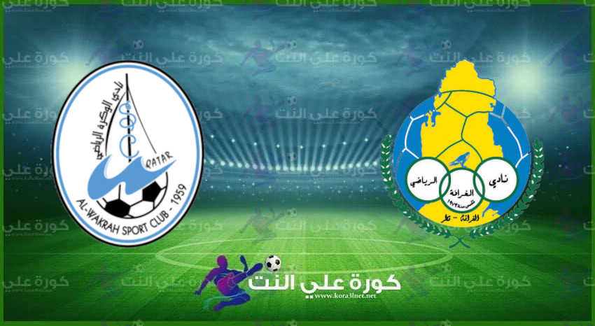 مشاهدة مباراة الغرافة والوكرة بث مباشر اليوم في دوري نجوم قطر