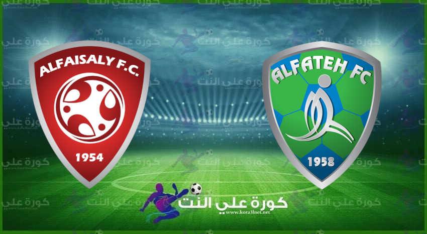 مشاهدة مباراة الفتح والفيصلي اليوم في الدوري السعودي