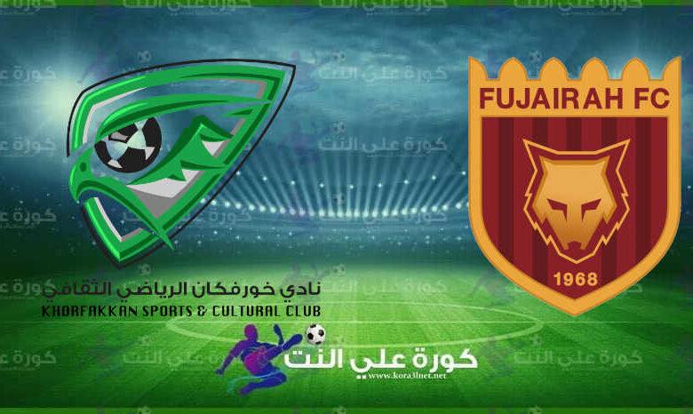 مشاهدة مباراة الفجيرة وخورفكان اليوم في دوري الخليج العربي الاماراتي