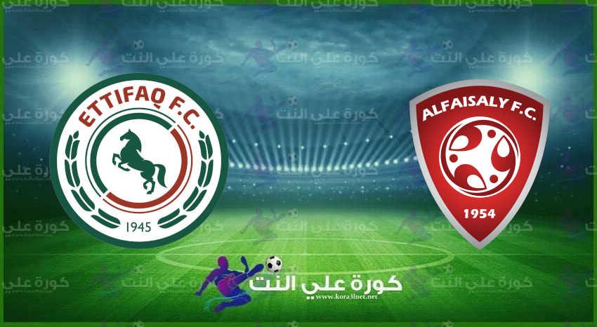 مشاهدة مباراة الفيصلي والاتفاق اليوم في الدوري السعودي