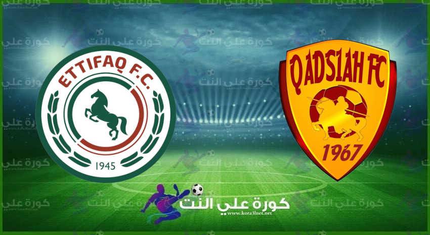 مشاهدة مباراة القادسية والاتفاق اليوم في الدوري السعودي