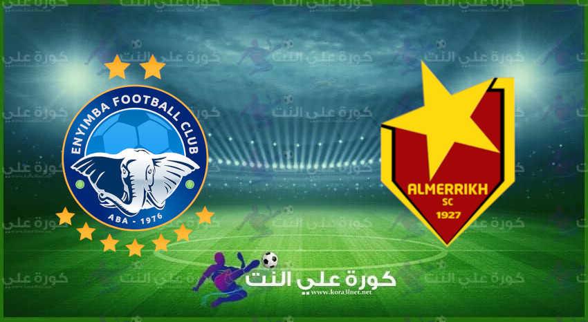 مشاهدة مباراة المريخ وإنييمبا بث مباشر اليوم في دوري أبطال أفريقيا