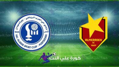 صورة نتيجة مباراة المريخ وحي العرب بورتسودان اليوم في الدوري السوداني الممتاز