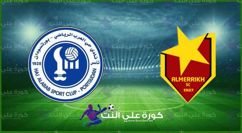 مشاهدة مباراة المريخ وحي العرب بورتسودان بث مباشر اليوم في الدوري السوداني الممتاز