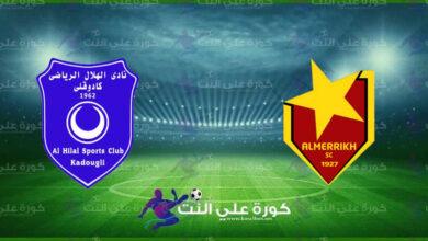 صورة نتيجة مباراة المريخ وهلال كادوقلي اليوم في الدوري السوداني الممتاز