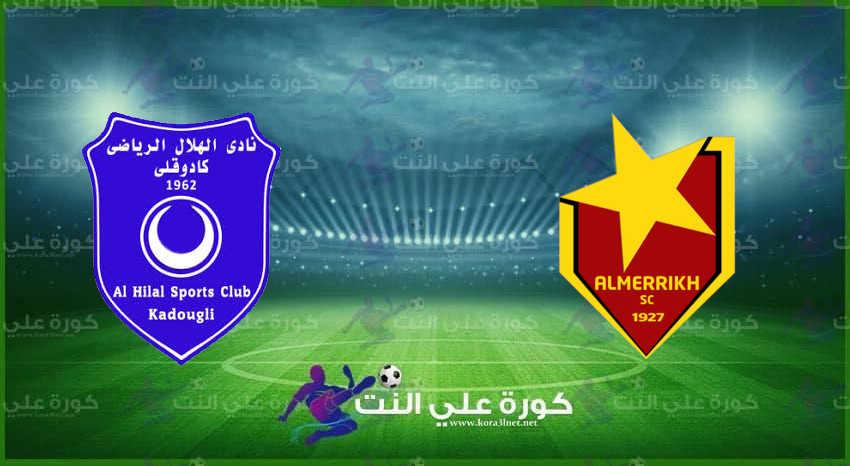 مشاهدة مباراة المريخ وهلال كادوقلي بث مباشر اليوم في الدوري السوداني الممتاز