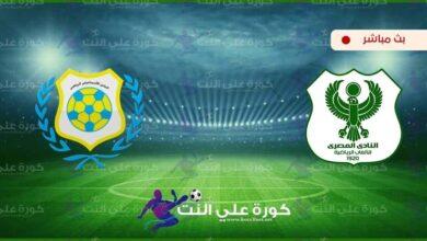 صورة مشاهدة مباراة المصري البورسعيدي والإسماعيلي بث مباشر اليوم في الدوري المصري