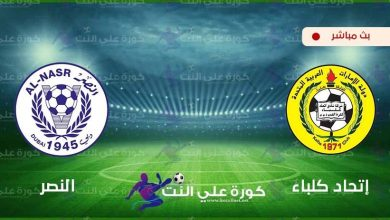 صورة بث مباشر | مشاهدة مباراة النصر وإتحاد كلباء اليوم في دوري الخليج العربي الاماراتي