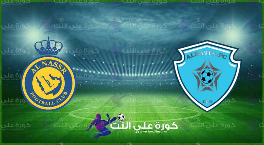 مشاهدة مباراة النصر والباطن اليوم في الدوري السعودي