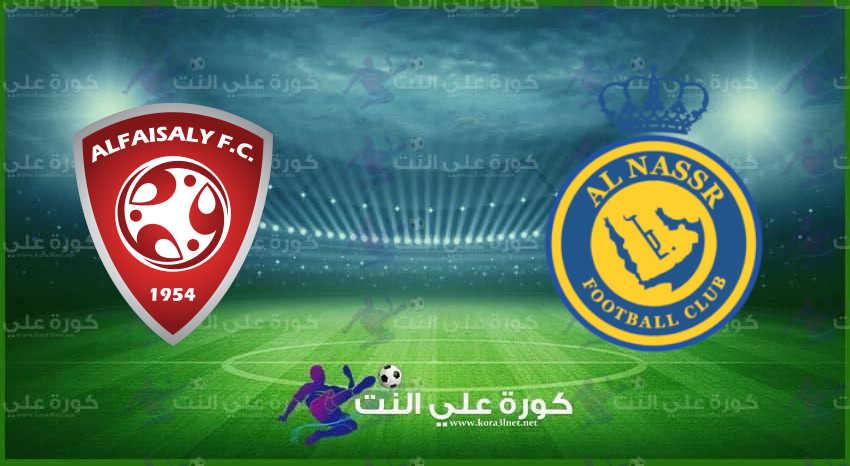 مشاهدة مباراة النصر والفيصلي اليوم في الدوري السعودي